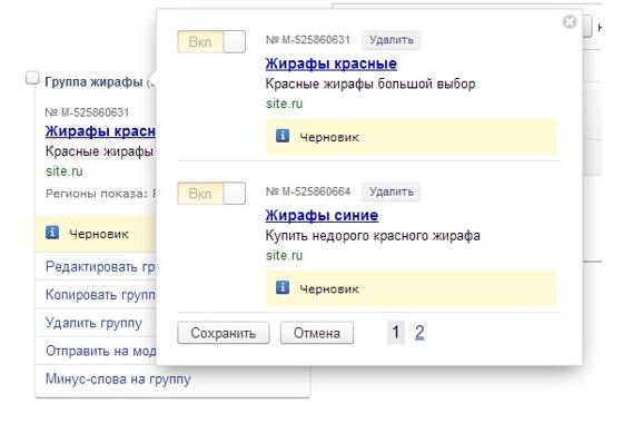 вид групп объявлений в интерфейсе яндекса