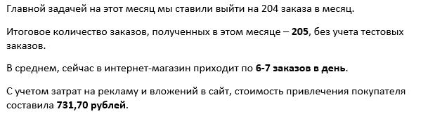Результаты в отчете по продвижению интернет-магазина