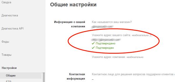 Добавляем сайт в Google Merchants