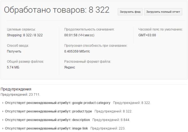 Загрузка товаров в Google Merchants из фида