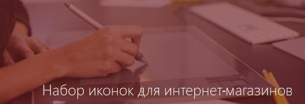 ikonki-internet-magazina