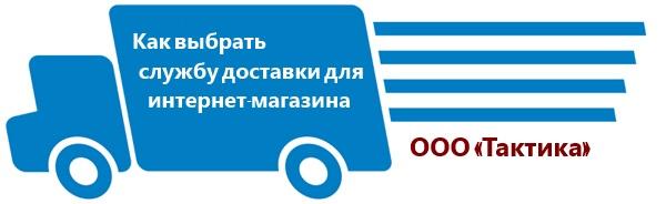 Как выбрать службу доставки для интернет-магазина