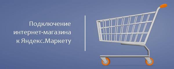 Как подключить интернет-магазин к Яндекс.Маркету