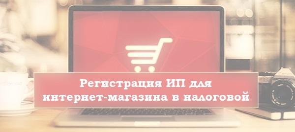 Инструкция: регистрация ИП для интернет-магазина в налоговой