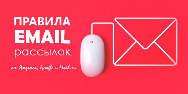 email-pravila