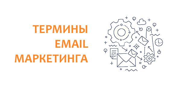 Термины email маркетинга