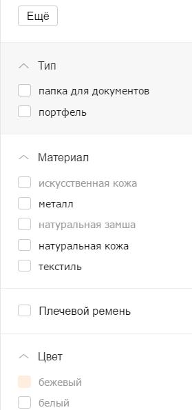 Фильтры Яндекс Маркет
