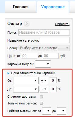 Цена относительно карточки Яндекс Маркет