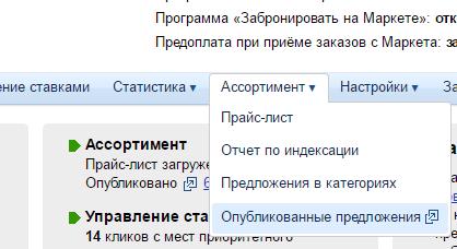 Опубликованные предложения Яндекс Маркет