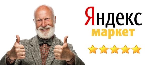 Эффективная настройка Яндекс Маркет