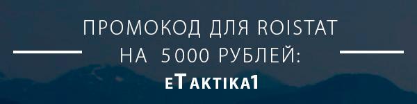 Купон с промокодом на 5000 рублей в ROISTAT